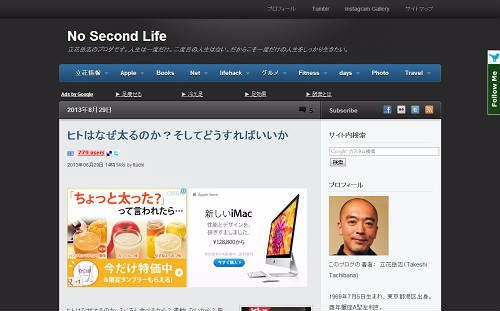 nosecondlife