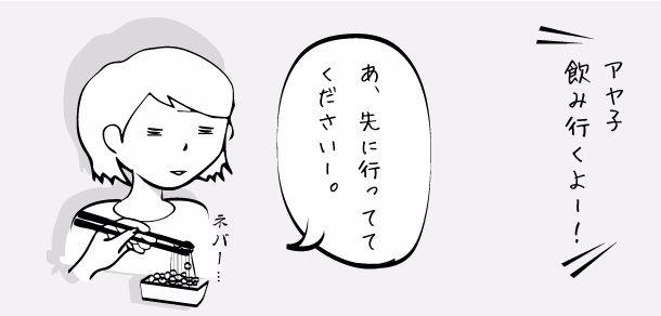 アヤ子、納豆を食らう。