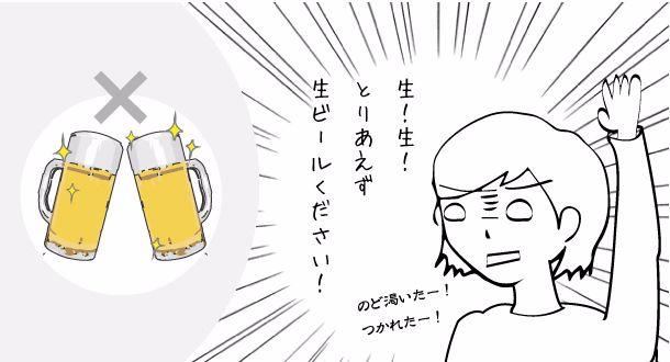 アヤ子、ビール派。