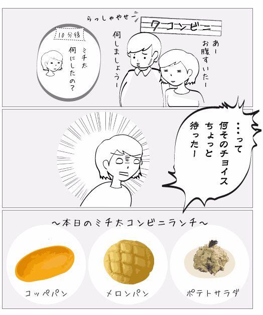 コンビニ糖質