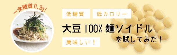 大豆100%麺ソイドルを試してみた