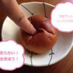 美味しい大豆パン