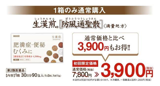 生漢煎の価格